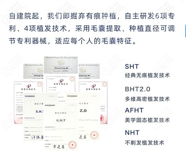 武汉专科植发医院排名