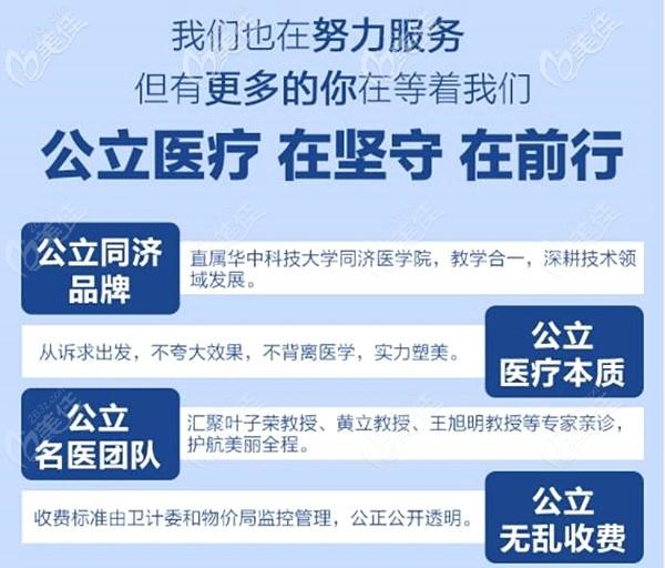 武汉华中科技大学同济医学院医院植发科