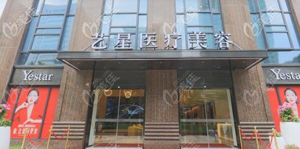 武汉艺星植发机构