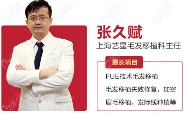 上海艺星张久赋医生