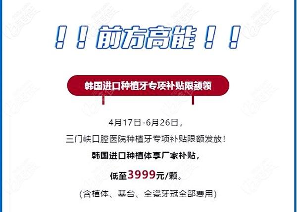 限时购!三门峡口腔医院韩国进口种植牙低至3999元起一颗