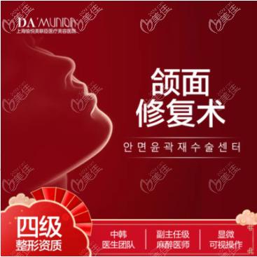 上海愉悦美联臣能做颌面修复手术