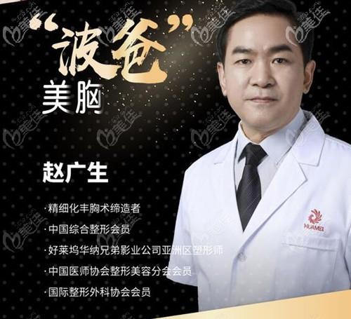 南宁华美赵广生