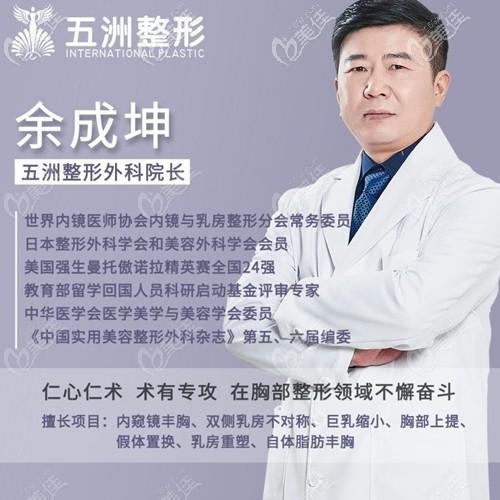余成坤 武汉五洲莱美的隆胸医生