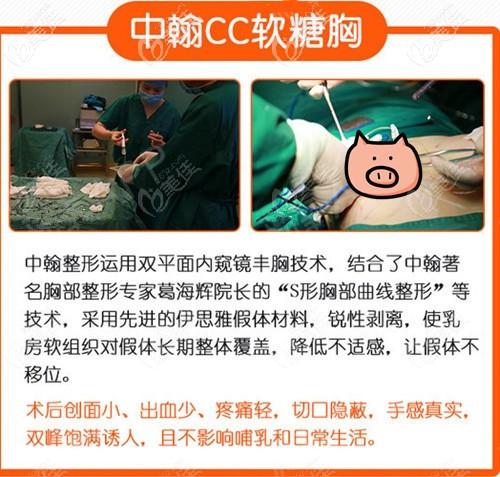 武汉中翰CC软糖隆胸技术